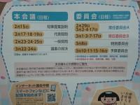 2016_2月議会ポスター